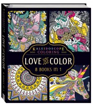 Kaleidoscope Coloring: Love to Color Binder